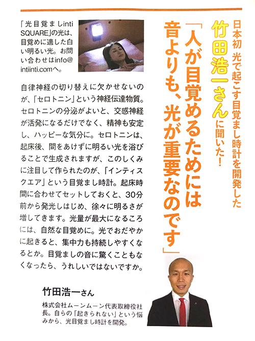 「オレンジページ(2017年9月17日号)」にて「ムーンムーン代表 竹田浩一」と「光目覚ましinti SQUARE」が紹介されました。