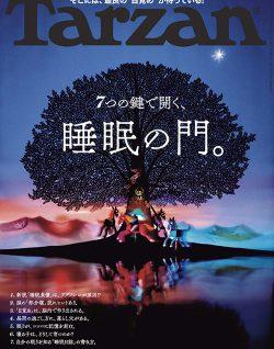 「Tarzan(ターザン)No.730 2017/11/9発売」にて「光目覚ましinti SQUARE」と「横向き寝専用まくら YOKONE2」が紹介されました。