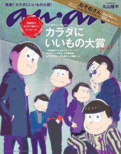 「an・an(アン・アン) No.2048 2017/11/15発売」にて「横向き寝専用まくら YOKONE2」が紹介されました。