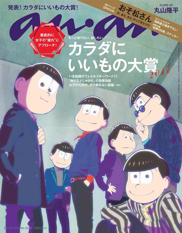 「anan(アン・アン) No.2048 2017/11/15発売」にて「横向き寝専用まくら YOKONE2」が紹介されました。