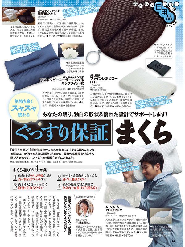 「Get Navi[ゲットナビ]特別編集 日用品ベストバイ 2017/12/05発売」にて「横向き寝専用まくら YOKONE2」が紹介されました。