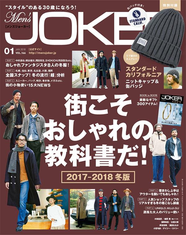 「Men's JOKER 1月号 2017/12/09発売」にて「横向き寝専用まくら YOKONE2」が紹介されました。