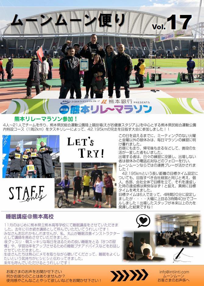 会報誌201712号