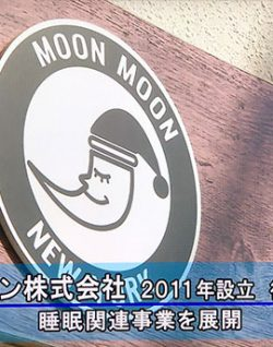 RKK熊本放送「火の国 魂」にてムーンムーン株式会社が紹介されました。