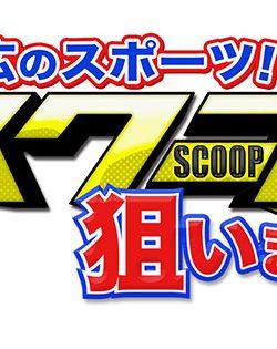 テレビ朝日放送「中居正広のスポーツ!号外スクープ狙います!」にて光目覚ましinti4が紹介されました。