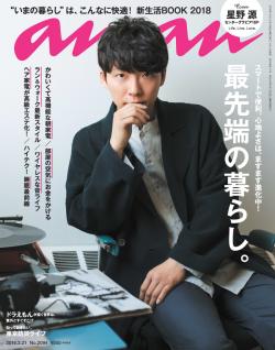 「anan 2018/03/14発売」にて「光目覚まし inti4」が紹介されました。