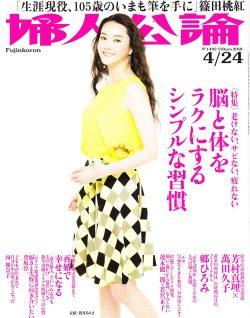 「婦人公論 2018/04/10発売」にて「光目覚まし inti4」が紹介されました。