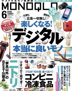 「MONOQLO 2018/04/19発売」にて「光目覚まし inti4」が紹介されました。