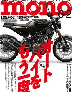 「モノ・マガジン 2018/05/16発売」にて「inti4」「YOKONE2」が紹介されました。