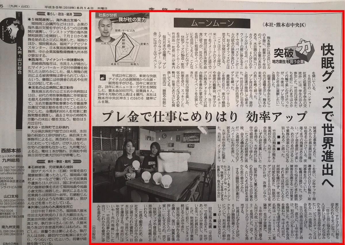 「産経新聞朝刊 九州・山口版 2018.06.14発行」にてムーンムーンが紹介されました。