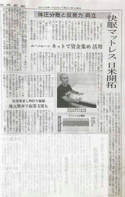 「日経新聞朝刊  2018.07.31発行 九州経済」にてムーンムーンが紹介されました。