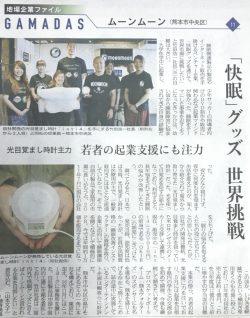 「熊日新聞 2018.07.12発行 経済6面」にてムーンムーンが紹介されました。