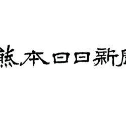 熊本日日新聞にて代表竹田が紹介されました。