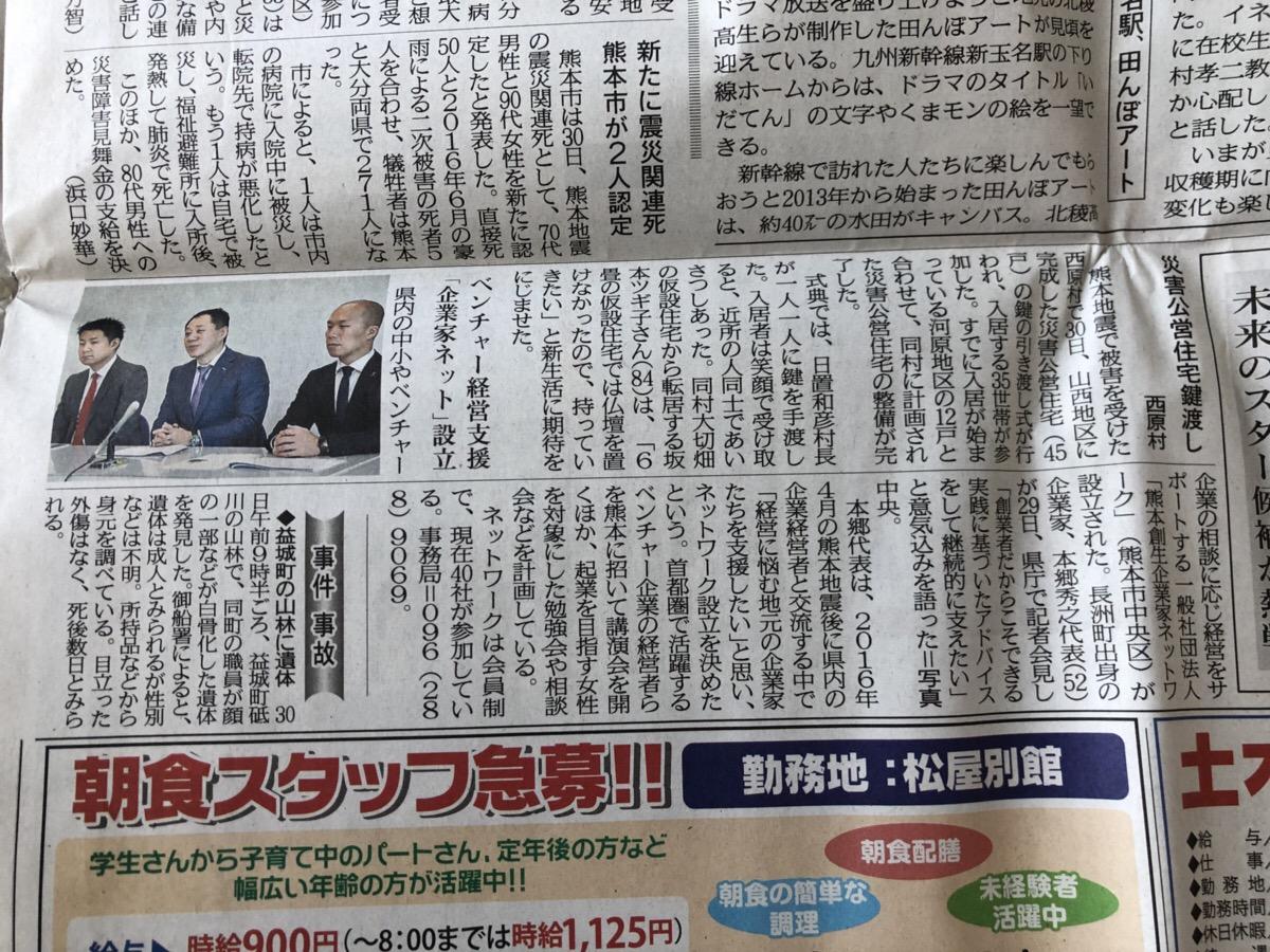 西日本新聞にて代表竹田が紹介されました。