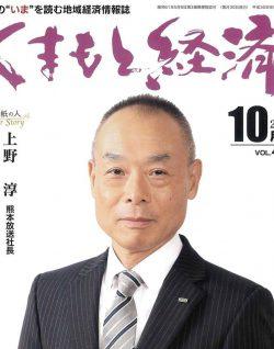 くまもと経済2018年10月号に代表竹田が掲載されました。