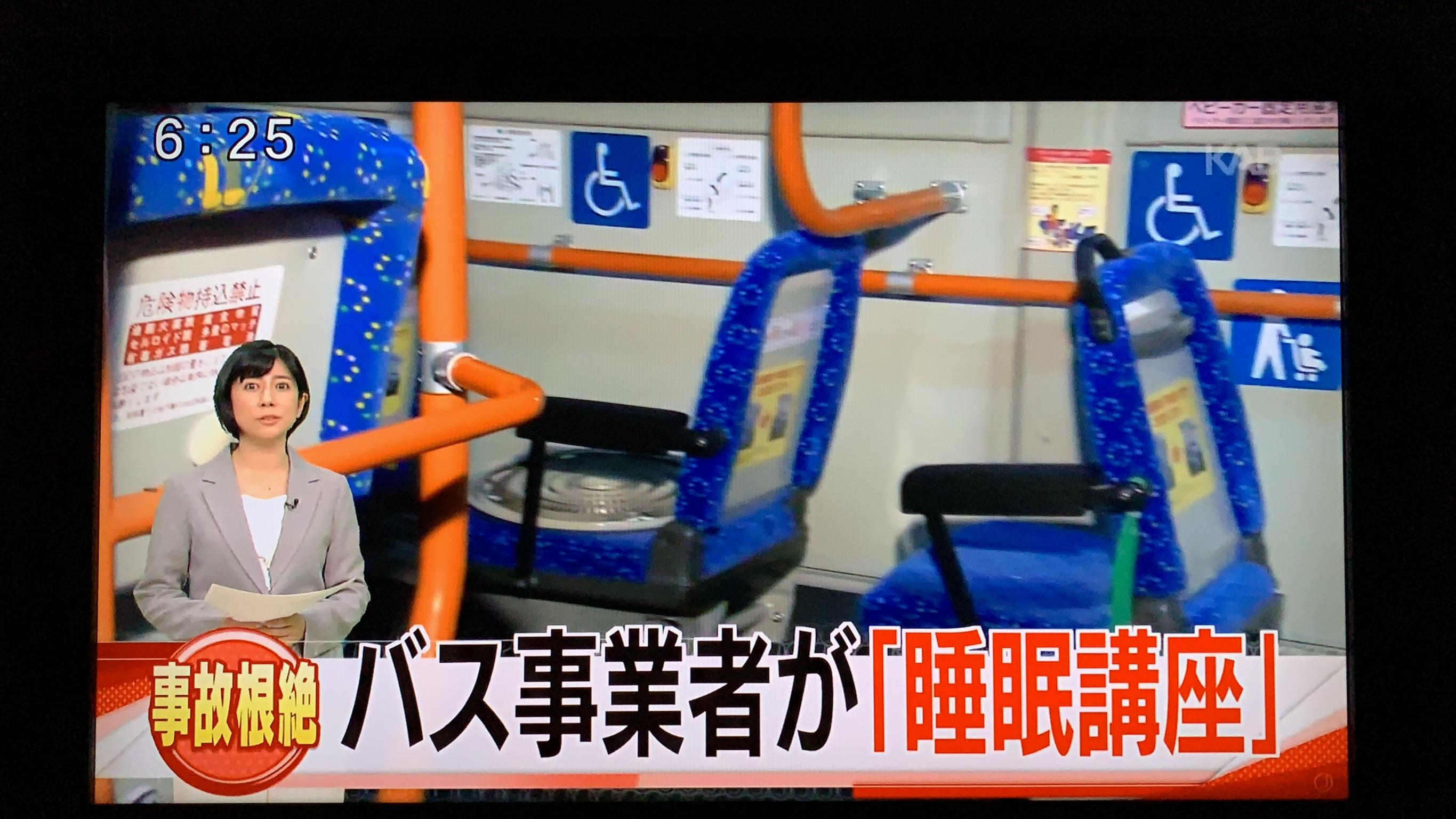 KAB「スーパーJチャンネル」にてムーンムーン睡眠講座が放送されました。