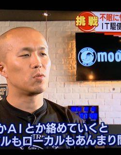 KAB「スーパーJチャンネル」にてムーンムーンが紹介されました。