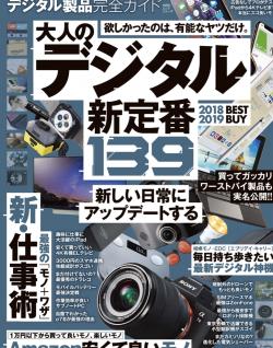 普遊舎[完全ガイドシリーズ227]デジタル製品完全ガイド「大人のデジタル新定番139」にてinti4が紹介されました。