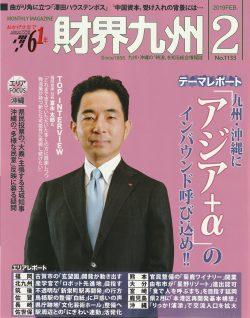 『財界九州』2月号にてムーンムーンが展開する睡眠講座が紹介されました。