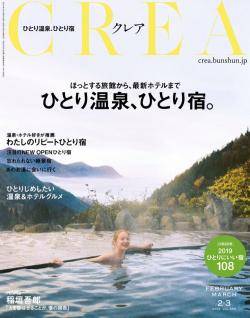文藝春秋が発行するライフスタイル誌「CREA」にてinti4が紹介されました。