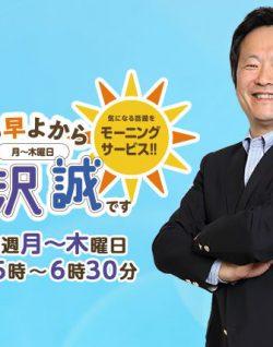 大阪ABCラジオ「朝も早よから芦沢誠です」にてinti4を紹介していただきました。