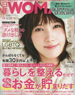 『日経WOMAN』2019年4月号にinti4がプレゼントとして選ばれました。