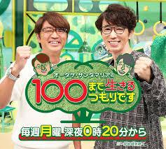 テレビ朝日 オータケサンタマリアの100まで生きるつもりですにてinti4が紹介されました。