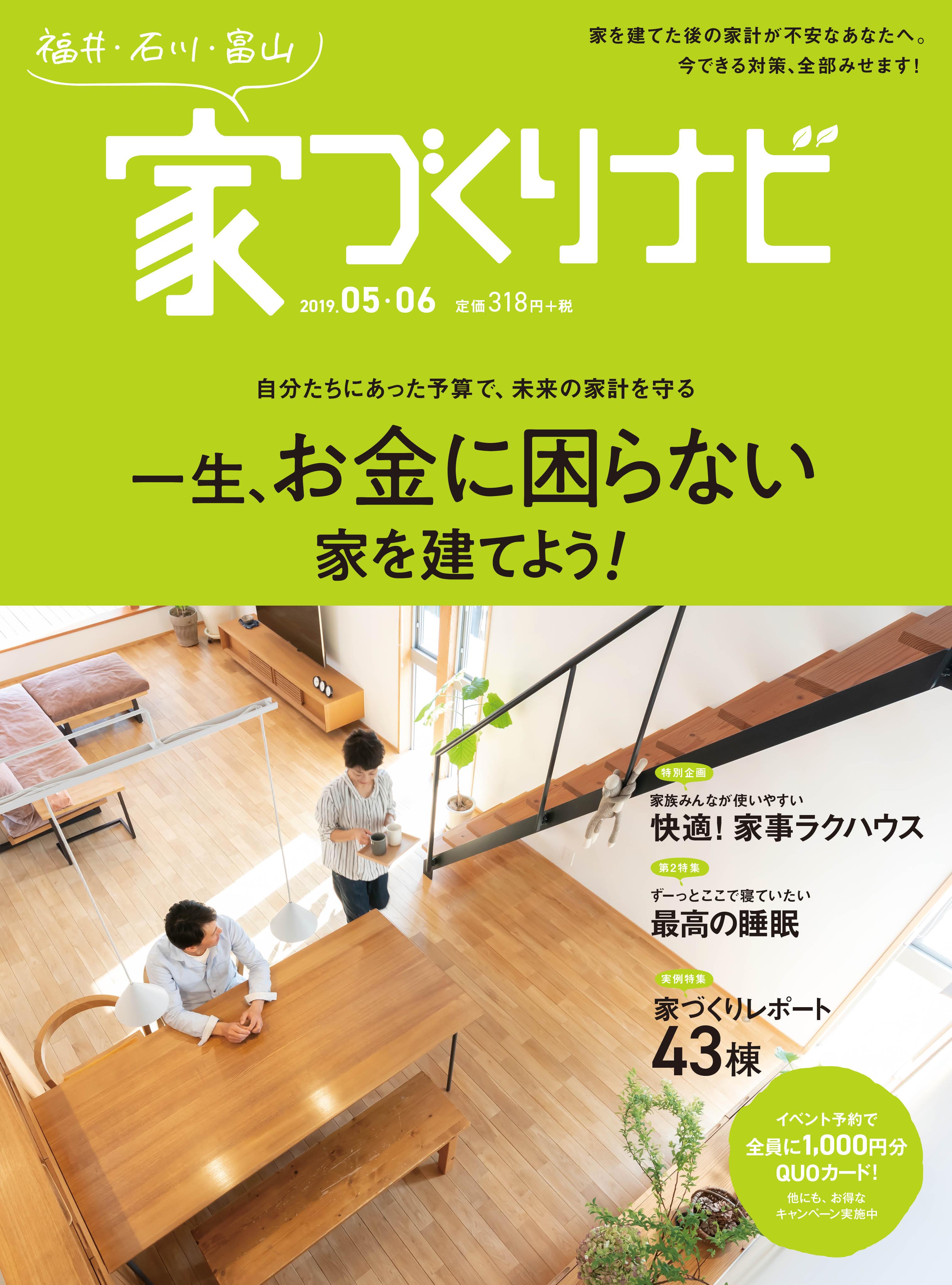 家づくりナビ05-06月号_表紙