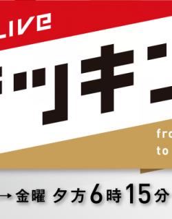 RKK「夕方LIVE!ゲツキン」にてサブスクリプションマットレスが紹介されました