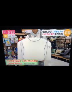 フジテレビ「Live news it!」にてYOKONE3が紹介されました