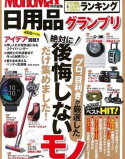 モノ雑誌売上No.1「MonoMax」特別編集 日用品グランプリにてinti4sが紹介されました。