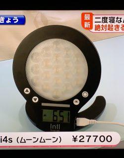 「フジテレビ めざましテレビ」にて「光目覚まし時計 inti4s」が紹介されました。