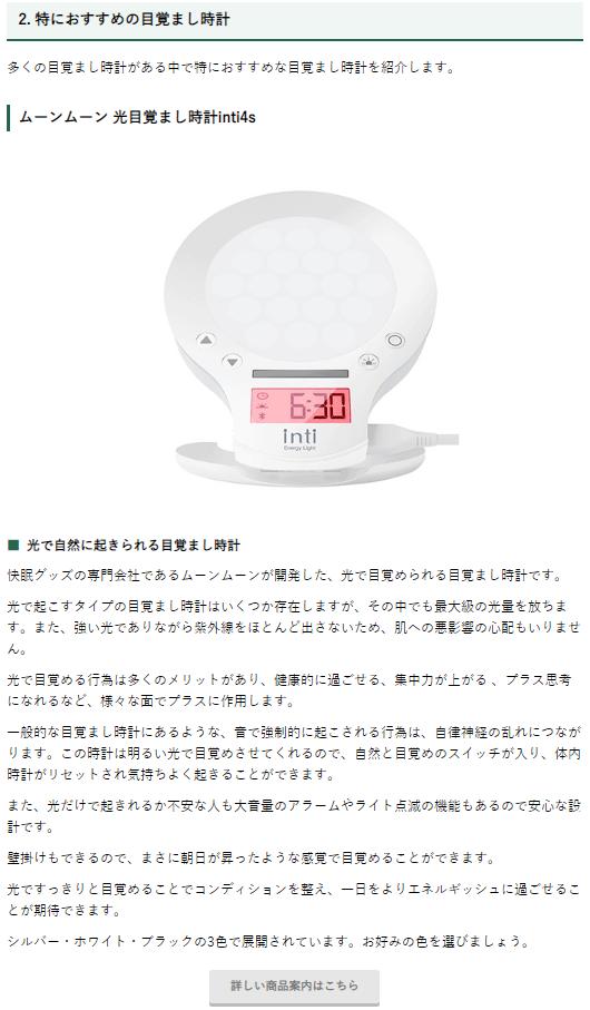WEBメディア「おかねアンサー」におすすめ目覚まし時計として紹介されました。