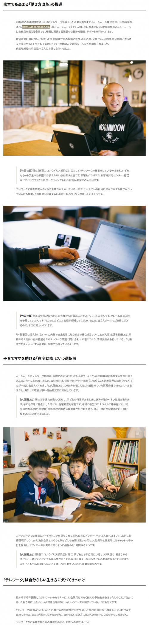 熊本市公式移住情報サイトにムーンムーンのテレワークの取り組みについてご掲載いただきました。
