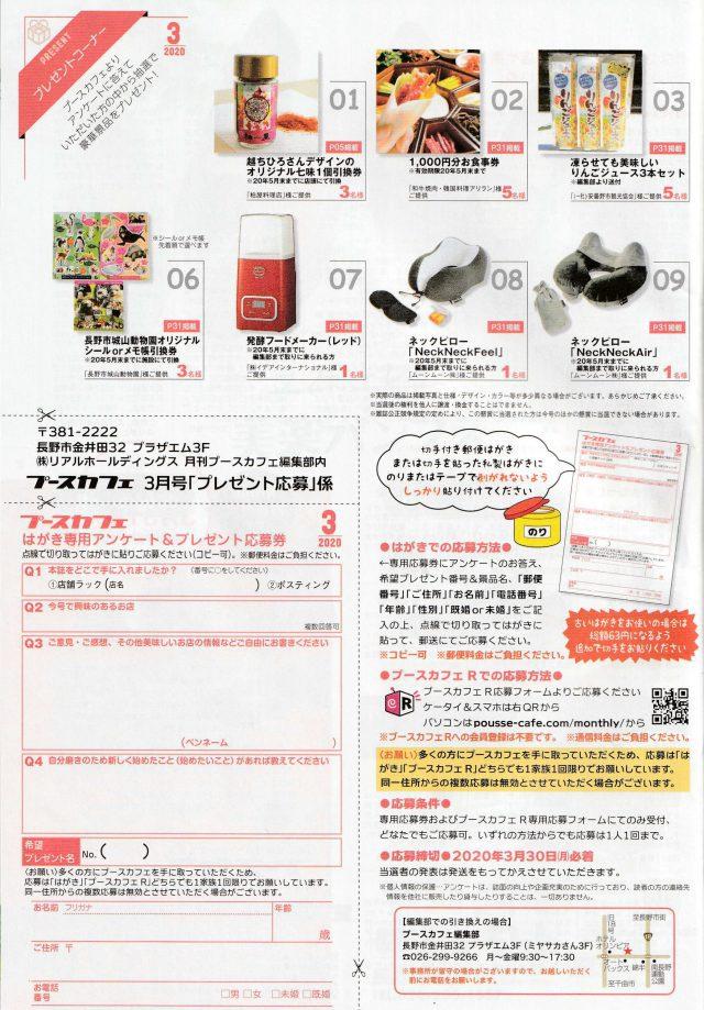 月刊プースカフェにネックピローNeckNeckFeel、NeckNeckAirが掲載されました。