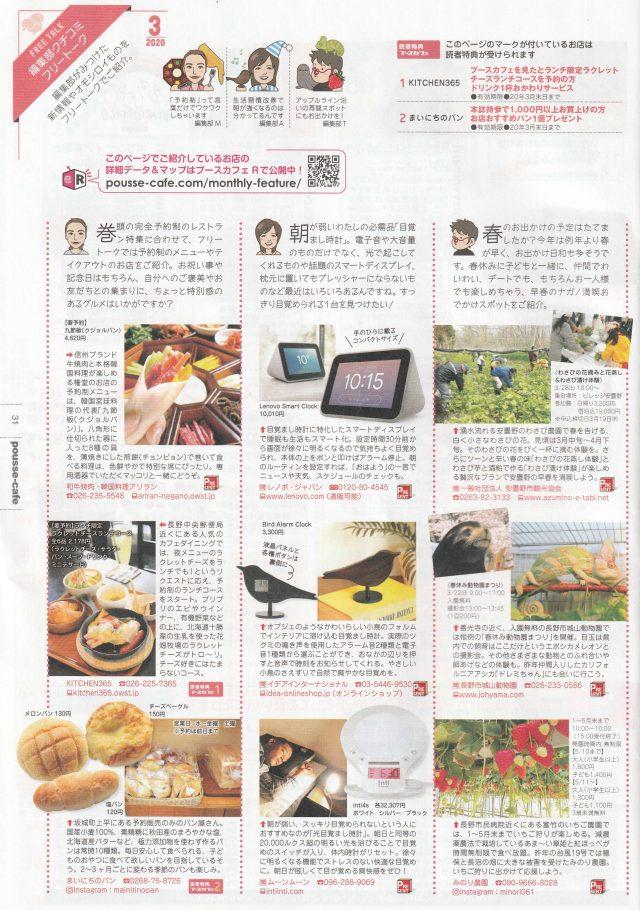 月刊プースカフェに光目覚まし時計inti4sが掲載されました。