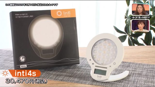 関西テレビ「やすとも・友近の キメツケ!」にて「光目覚まし時計 inti4s」が紹介されました。