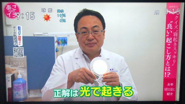 NHKあさイチ 光で起こす目覚まし時計 inti4s