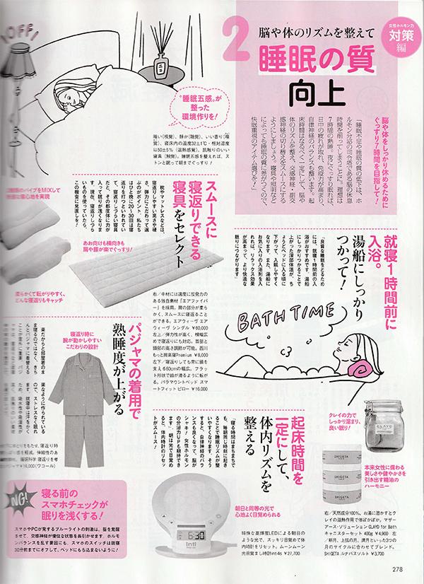 雑誌「美的」今すぐできる女性ホルモン力の鍛え方の睡眠の質の向上特集に、光目覚まし時計 inti4sが掲載されました!