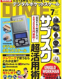 小学館「DIME」にサブスクリプションマットレスが掲載されました。