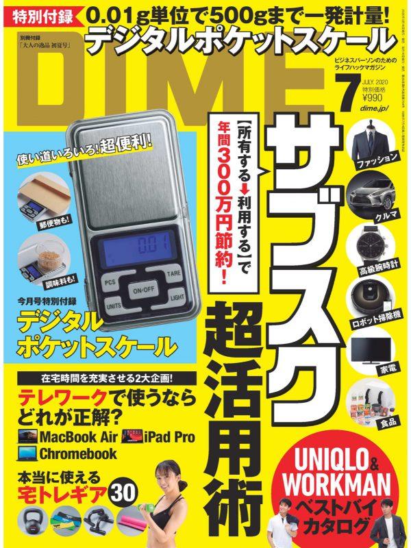 小学館 DIMEのサブスク超活用術にムーンムーンのサブスクリプションマットレスが掲載されました。