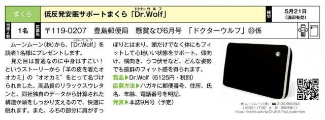 懸賞なび6月号にムーンムーンのDr.Wolfが掲載されました
