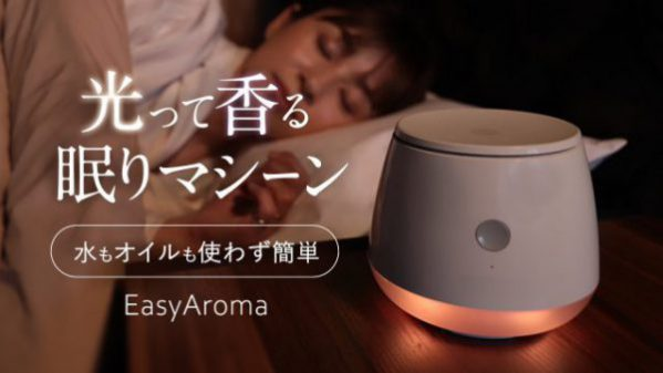 EasyAroma イージーアロマ 香りと光と音のアロマディフューザー