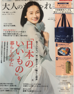 宝島社「おとなのおしゃれ手帖7月号」にinti4sが掲載されました。