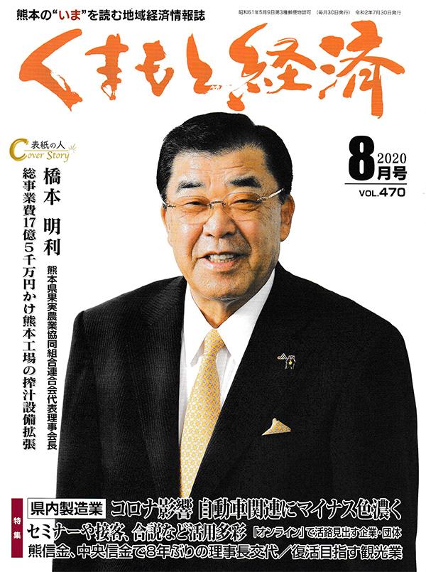 くまもと経済2020年8月号