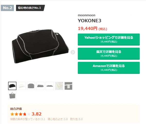マイベスト 枕の比較 ムーンムーン YOKONE3