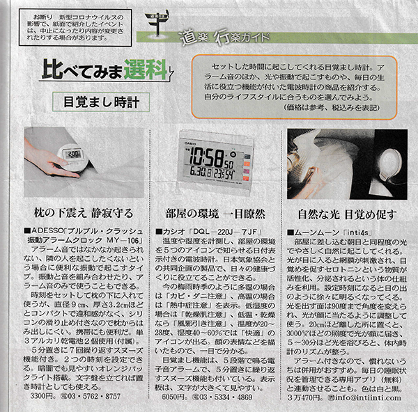 東京新聞に光目覚まし時計inti4sが掲載されました
