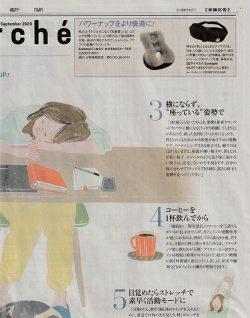 朝日新聞朝刊に3D立体アイマスク「EyeNight(アイナイト)」が掲載されました。