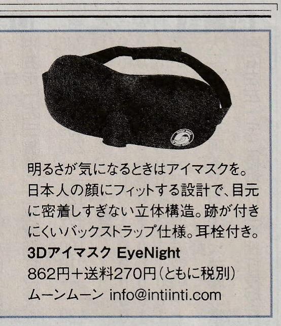 2020/9/16 朝日新聞朝刊 EyeNightアイナイトが掲載されました!