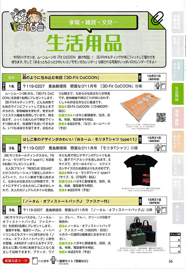 2020年11月号 懸賞なび ムーンムーン ウォッシャブル掛け布団「3D-Fit CoCOON」が掲載されました。